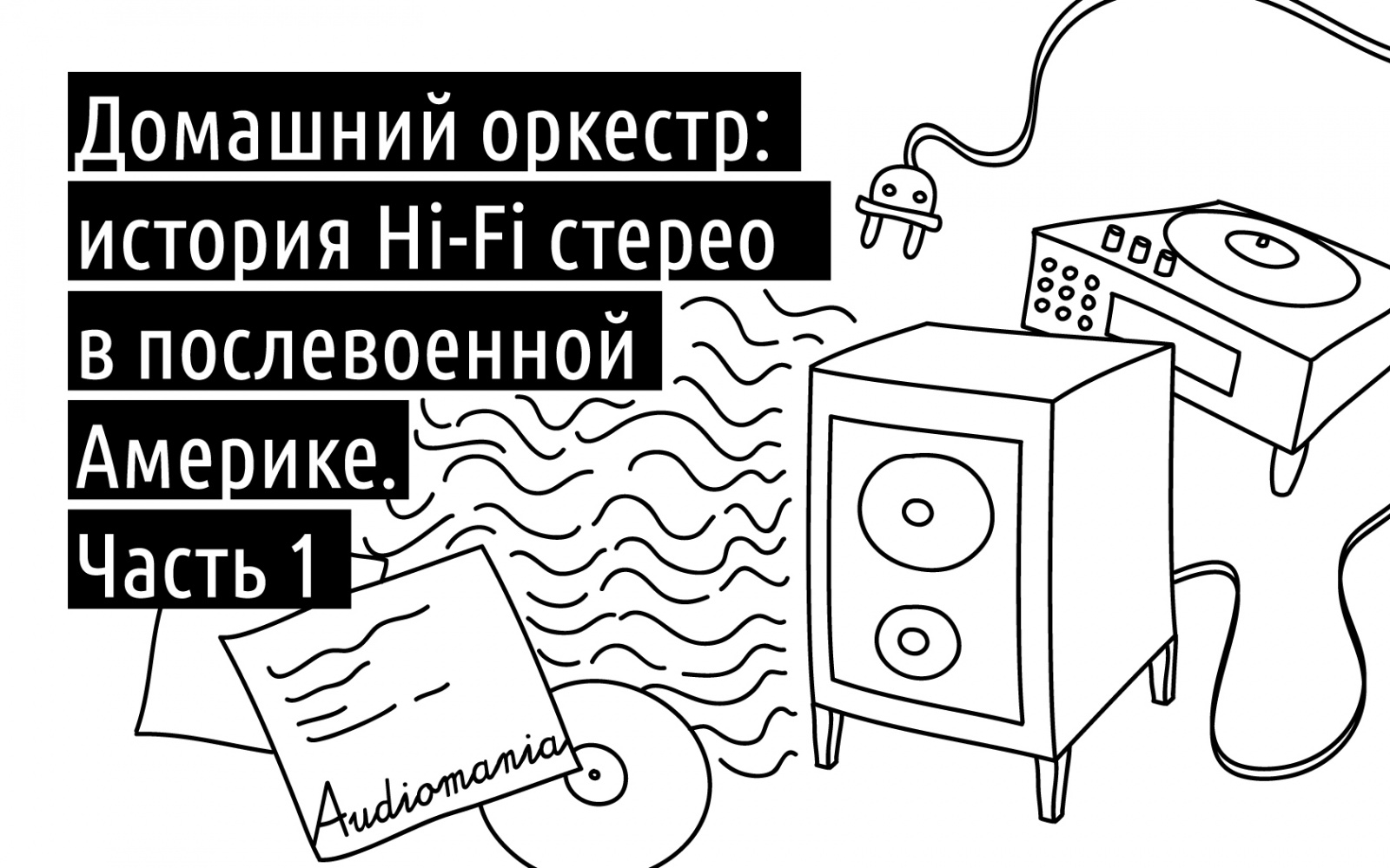 Домашний оркестр: история Hi-Fi стерео в послевоенной Америке. Часть 1 - 1