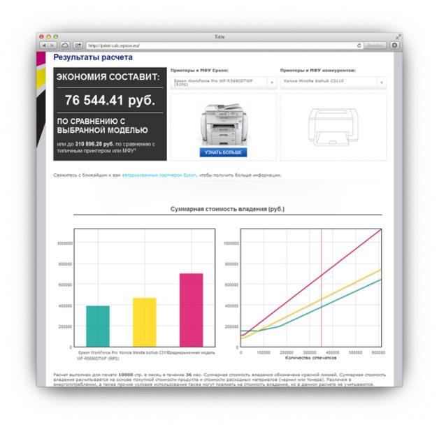 Новая версия «Калькулятора стоимости печати Epson» - 2