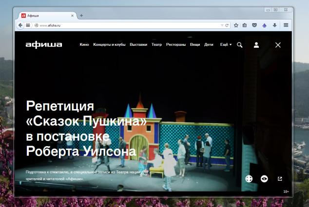 Afisha.ru полноэкранное видео на главной странице сайта