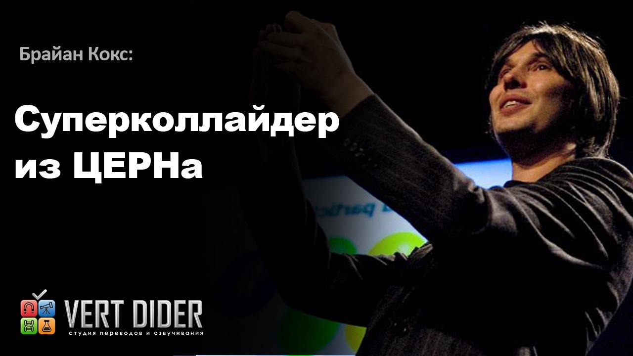 Брайан Кокс — Суперколлайдер из ЦЕРНа - 1