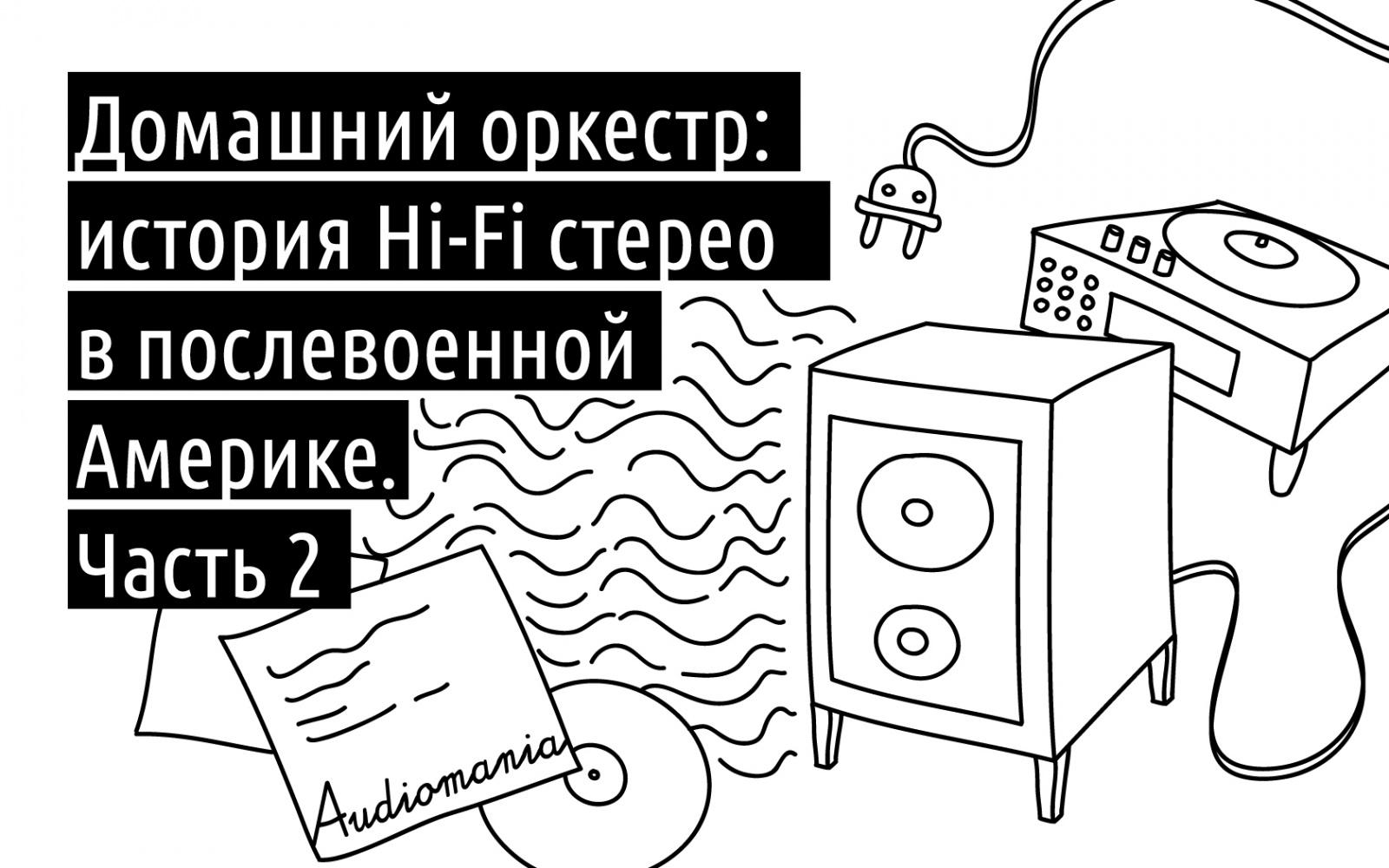 Домашний оркестр: история Hi-Fi стерео в послевоенной Америке. Часть 2 - 1