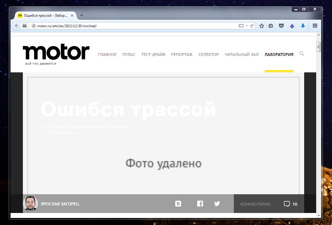 Motor.ru потерял права на фотографии Agence France-Presse AFP