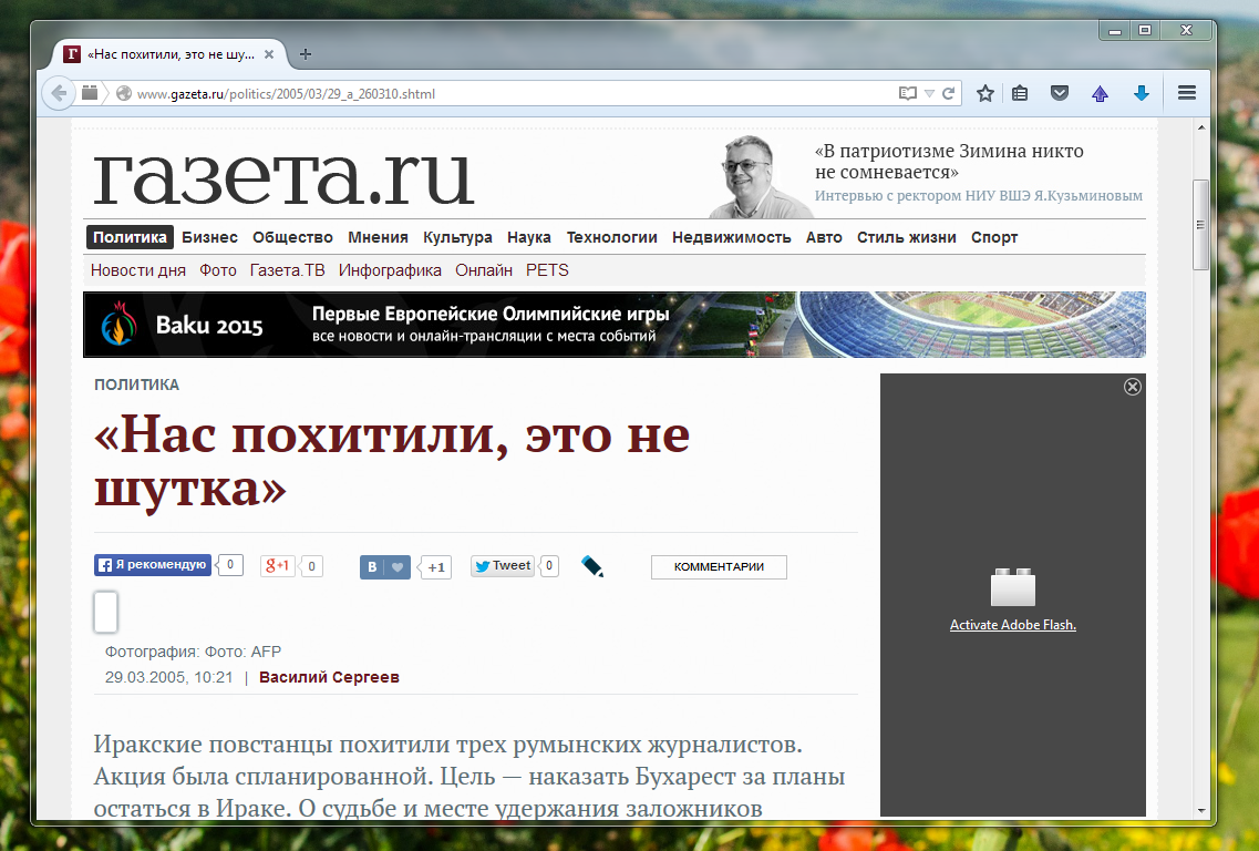 Gazeta.ru потеряла права на фотографии Agence France-Presse AFP