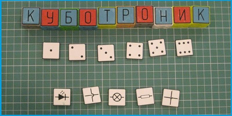 Куботроник — путь от кубика до набора - 1