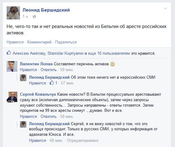 Бершидский и Кудрявцев недоумевают: Почему новости про аресты российского имущества в Бельгии и Франции есть только в российских СМИ? - 2