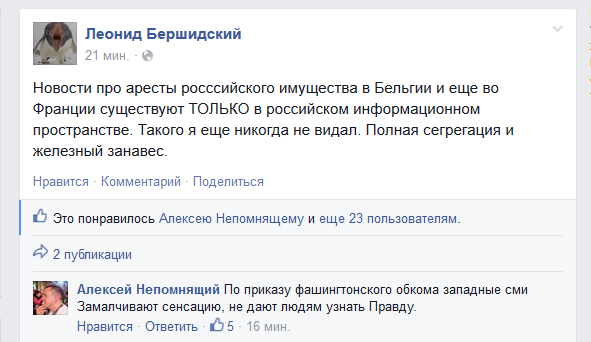 Бершидский и Кудрявцев недоумевают: Почему новости про аресты российского имущества в Бельгии и Франции есть только в российских СМИ? - 3