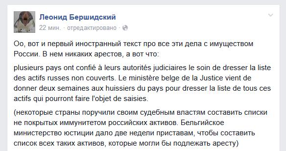 Бершидский и Кудрявцев недоумевают: Почему новости про аресты российского имущества в Бельгии и Франции есть только в российских СМИ? - 5