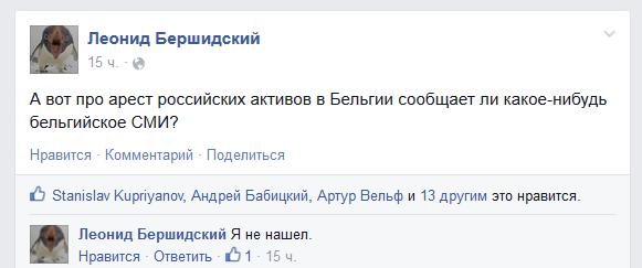 Бершидский и Кудрявцев недоумевают: Почему новости про аресты российского имущества в Бельгии и Франции есть только в российских СМИ? - 1