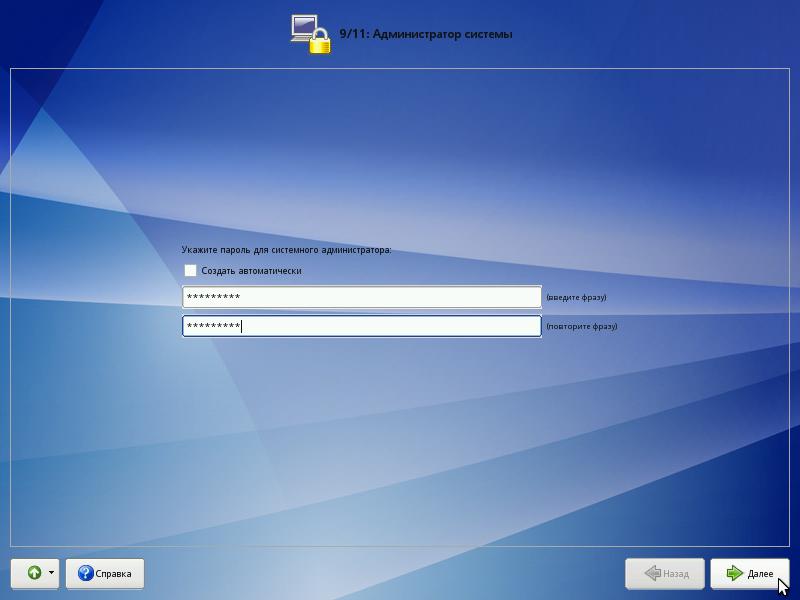 Инструкция: Настройка ПАК «Шлюз ПДн» (AltLinux СПТ 6.0 + VipNet Coordinator) - 12