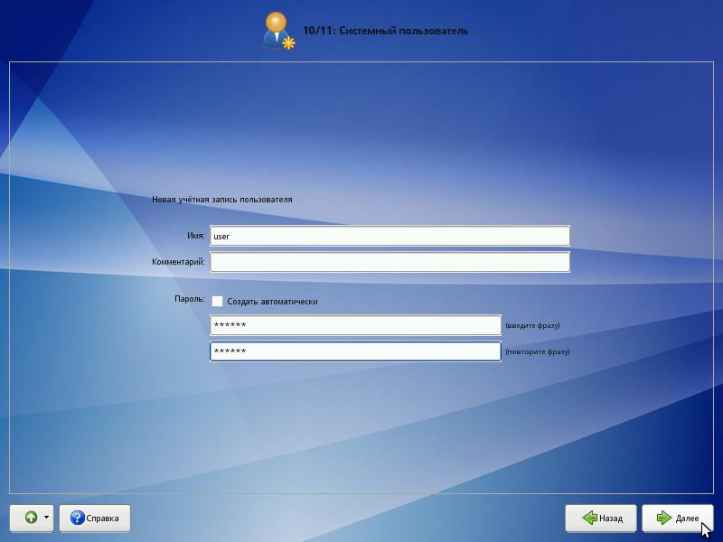Инструкция: Настройка ПАК «Шлюз ПДн» (AltLinux СПТ 6.0 + VipNet Coordinator) - 13
