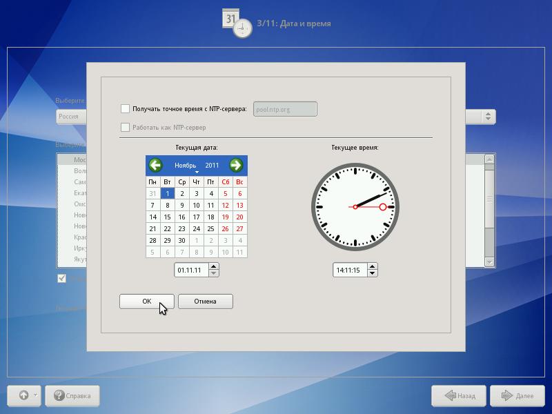 Инструкция: Настройка ПАК «Шлюз ПДн» (AltLinux СПТ 6.0 + VipNet Coordinator) - 5