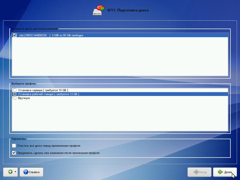 Инструкция: Настройка ПАК «Шлюз ПДн» (AltLinux СПТ 6.0 + VipNet Coordinator) - 6