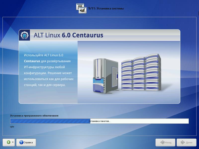 Инструкция: Настройка ПАК «Шлюз ПДн» (AltLinux СПТ 6.0 + VipNet Coordinator) - 8