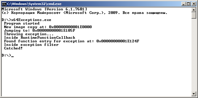 Исключения для хардкорщиков. Особенности обработки эксепшенов в динамически размещаемом коде - 8
