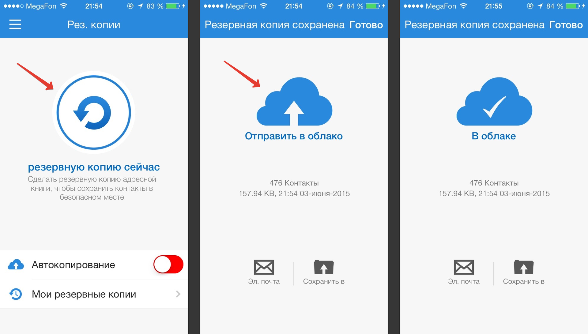 Перенос контактов с Windows Phone на iOS - 4