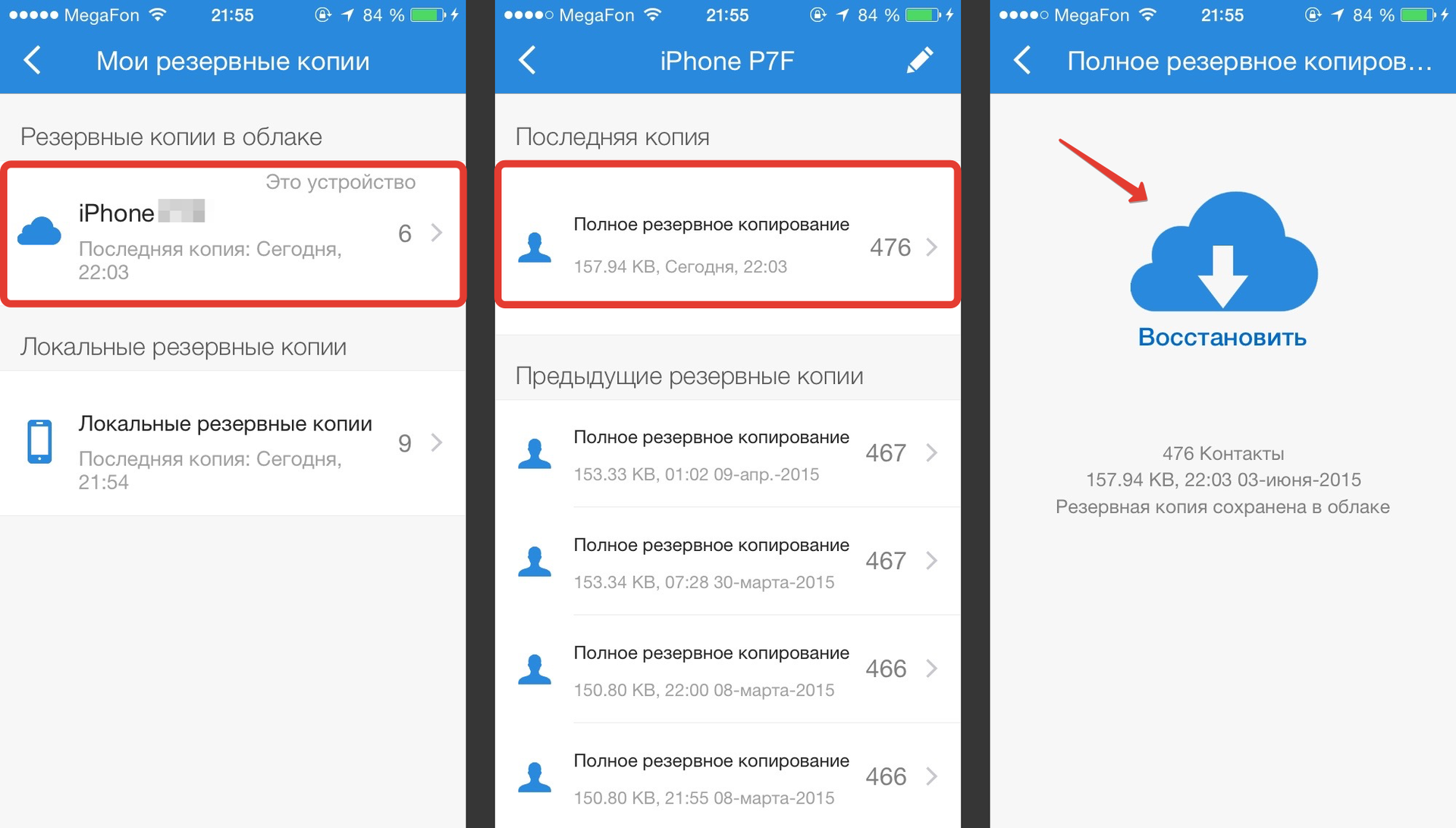Перенос контактов с Windows Phone на iOS - 5