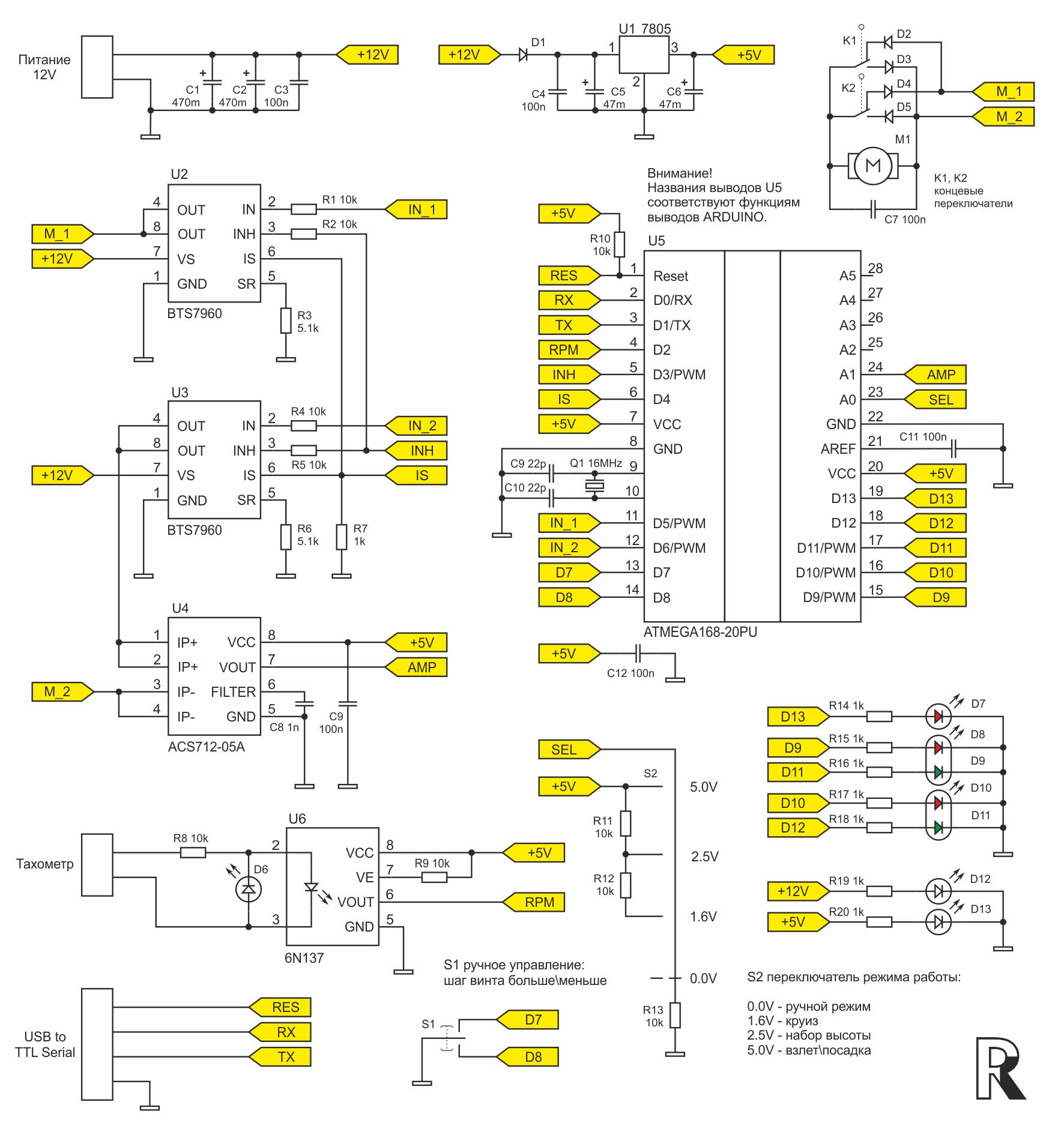 От Винта! Или РПО ВИШ на Arduino - 4