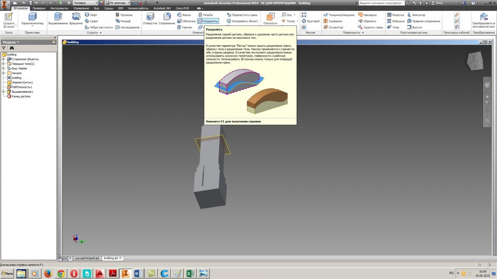 Разделение 3D моделей c помощью Autodesk inventor - 11