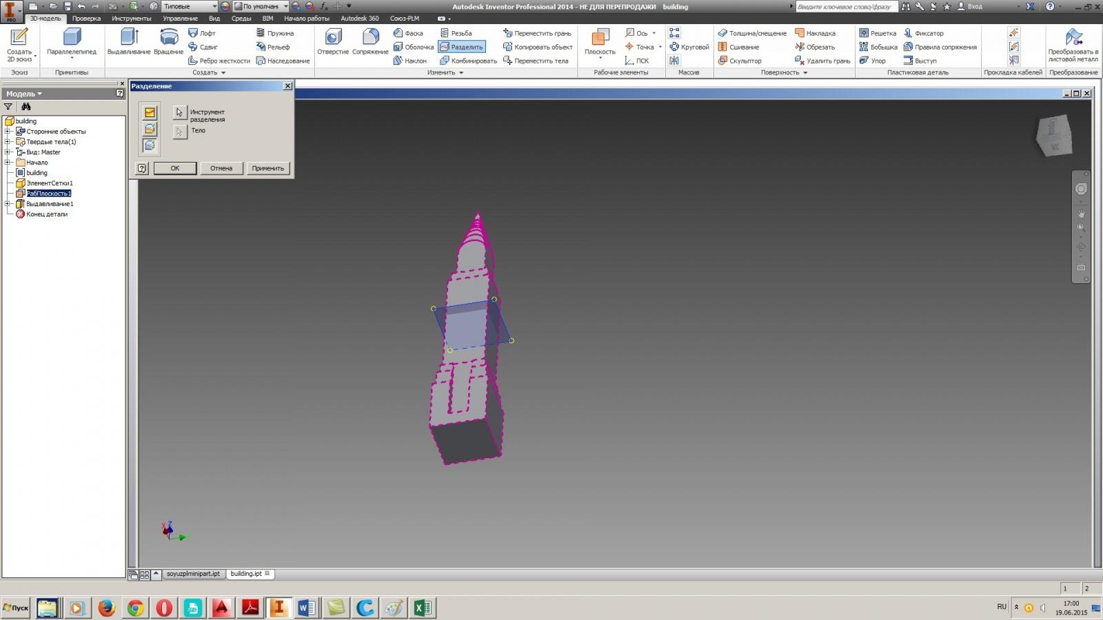 Разделение 3D моделей c помощью Autodesk inventor - 12