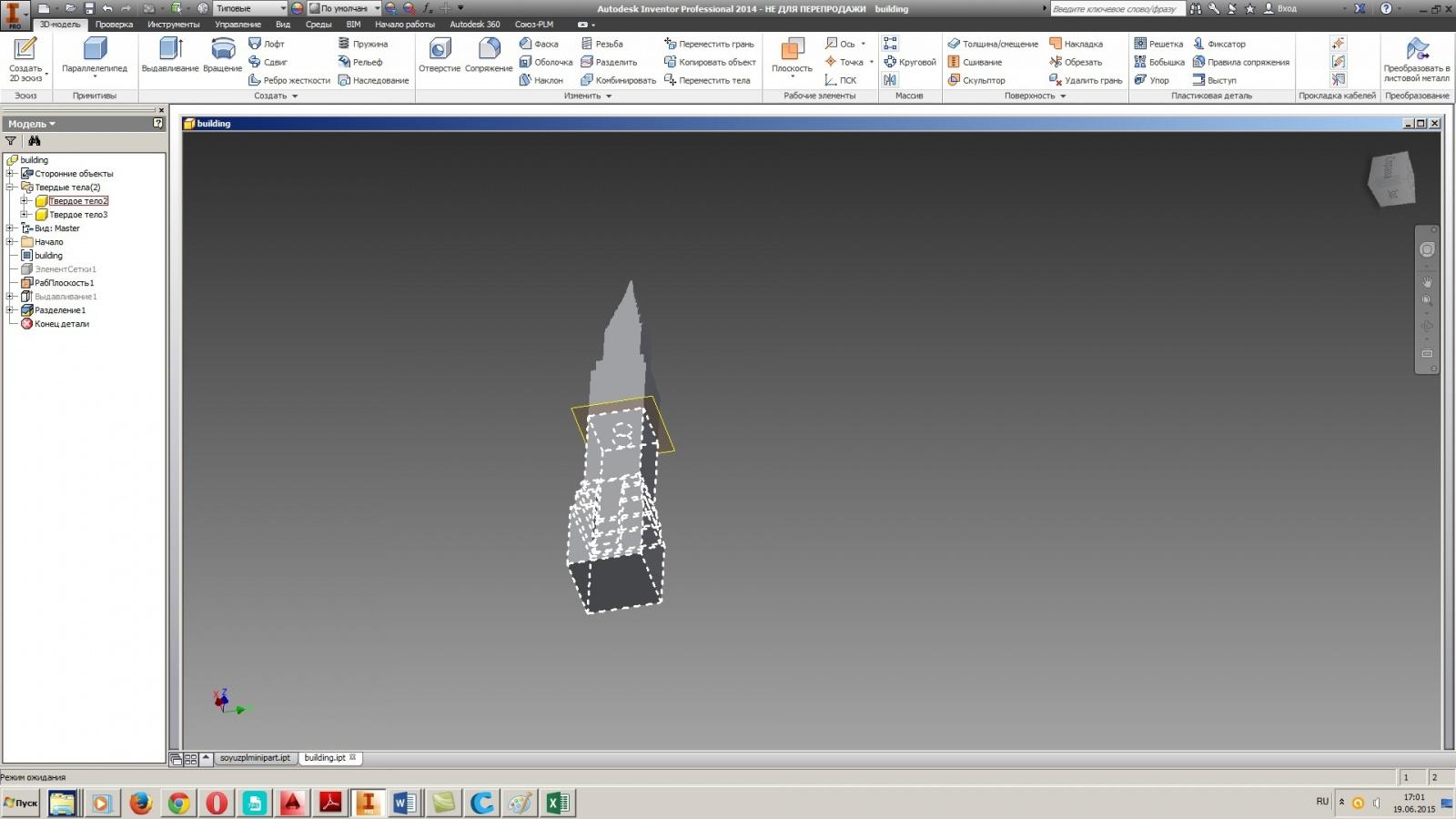 Разделение 3D моделей c помощью Autodesk inventor - 13