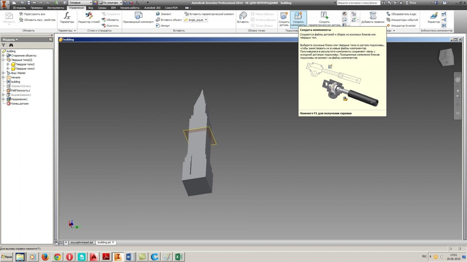 Разделение 3D моделей c помощью Autodesk inventor - 14