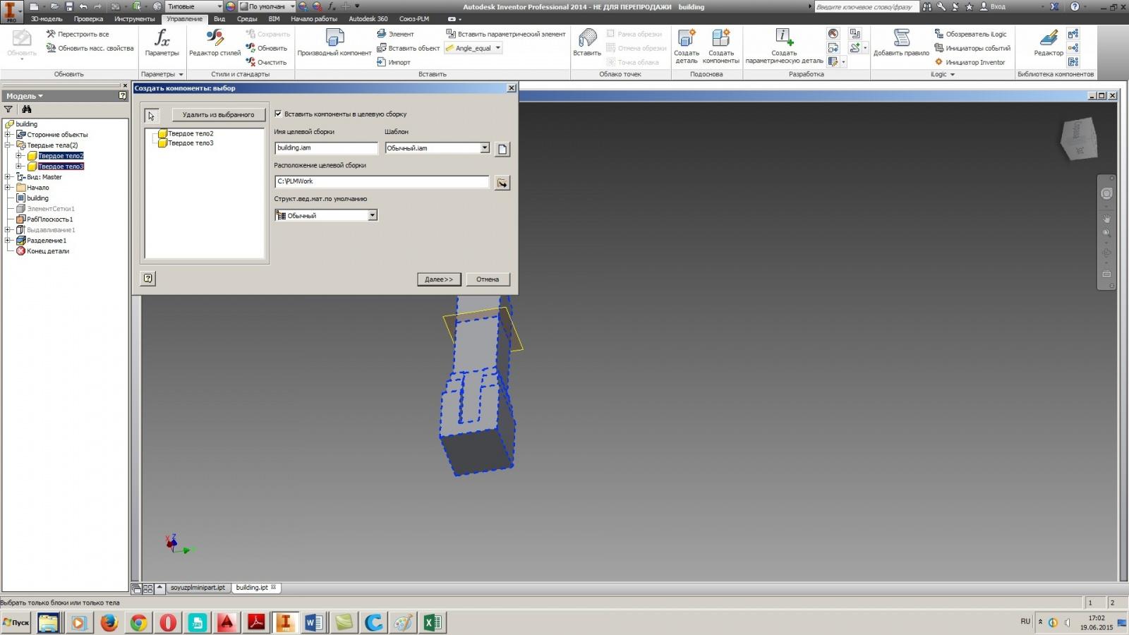 Разделение 3D моделей c помощью Autodesk inventor - 15