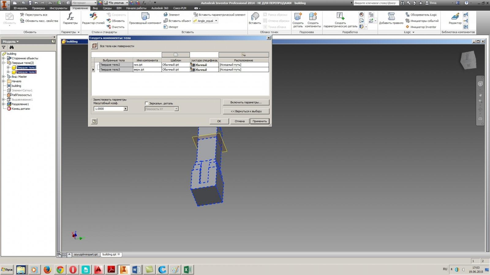 Разделение 3D моделей c помощью Autodesk inventor - 16