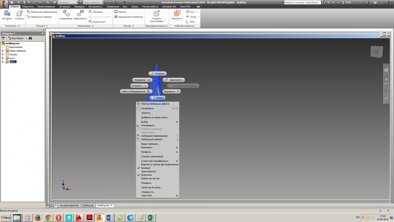 Разделение 3D моделей c помощью Autodesk inventor - 17