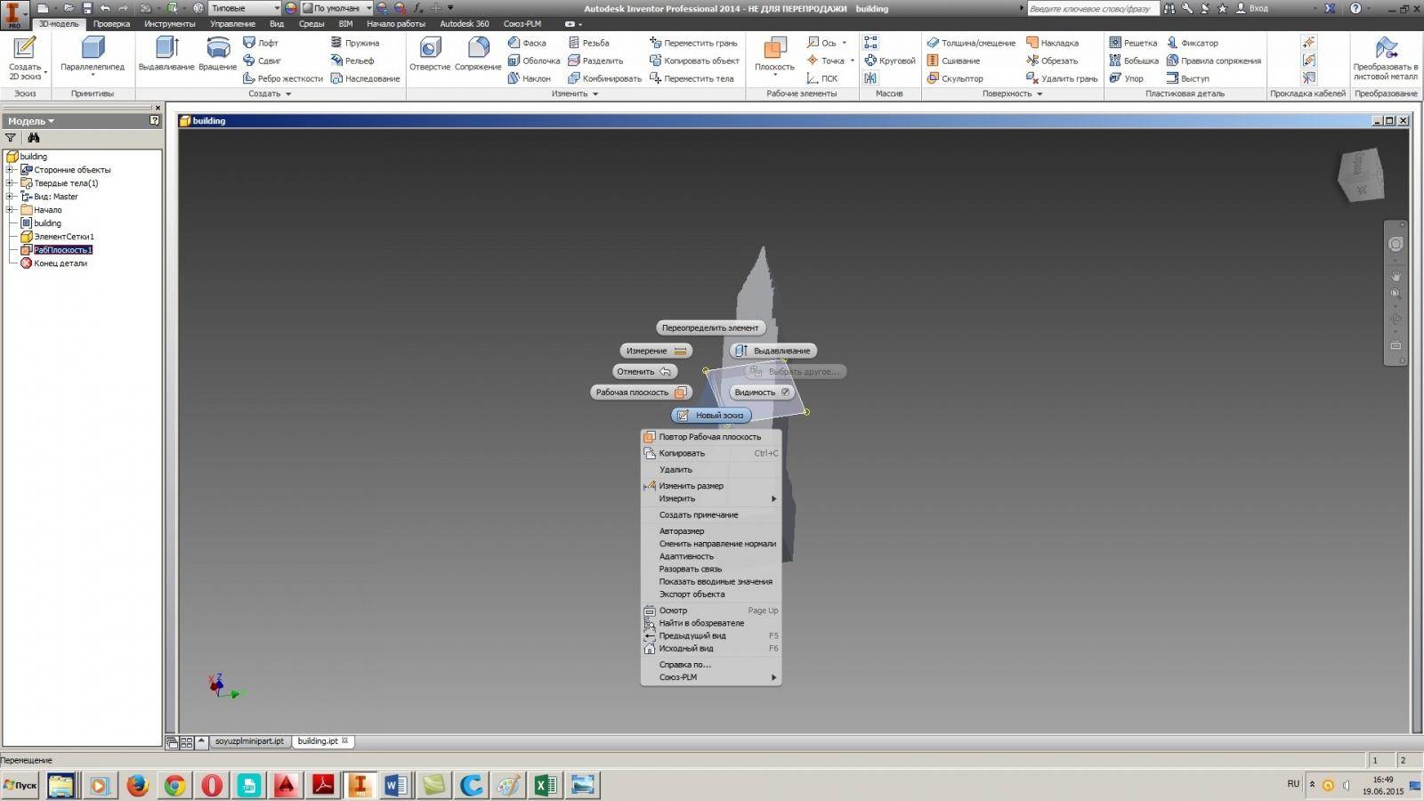 Разделение 3D моделей c помощью Autodesk inventor - 4