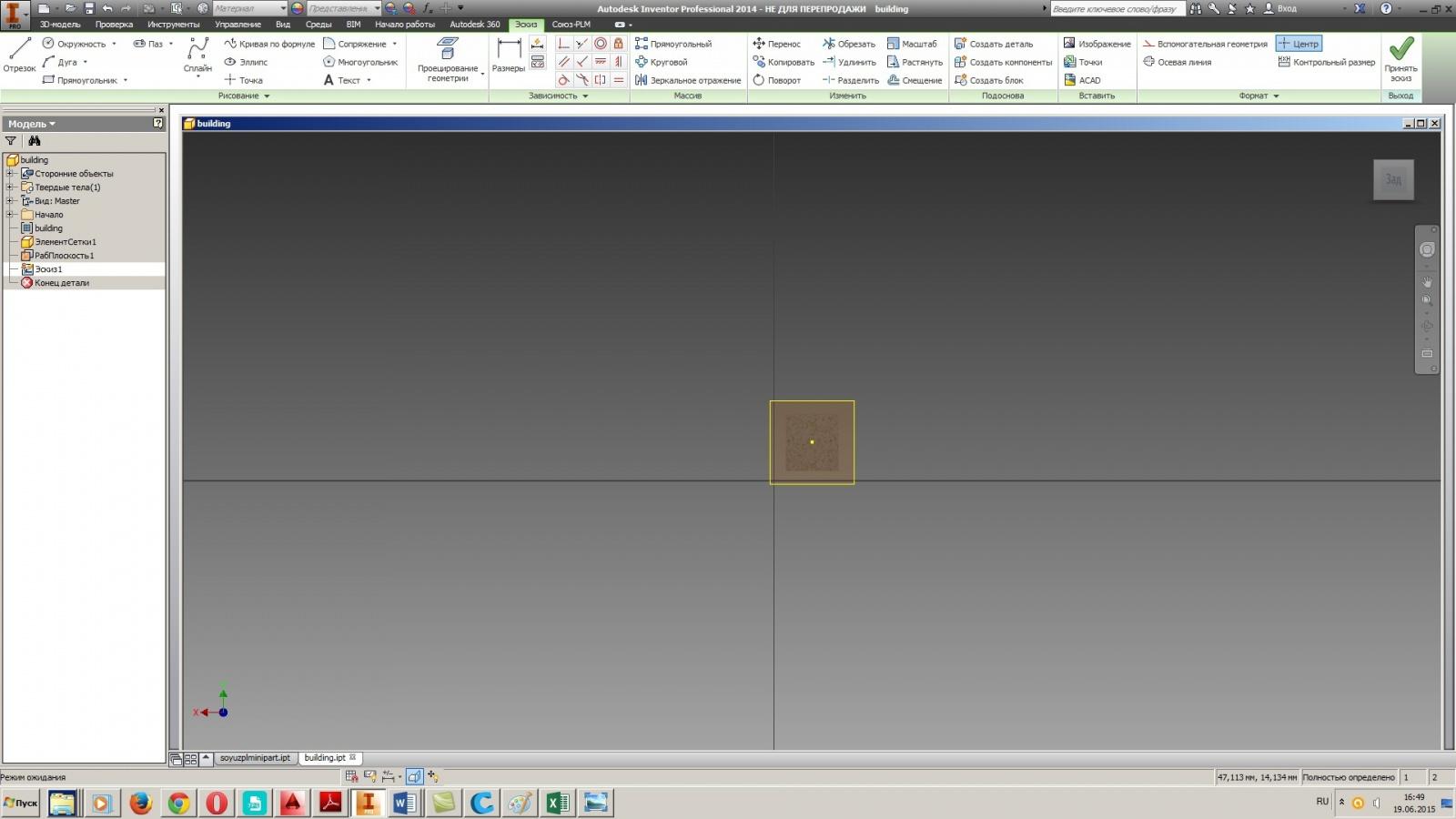 Разделение 3D моделей c помощью Autodesk inventor - 5