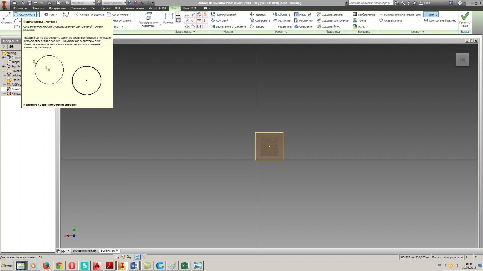 Разделение 3D моделей c помощью Autodesk inventor - 6