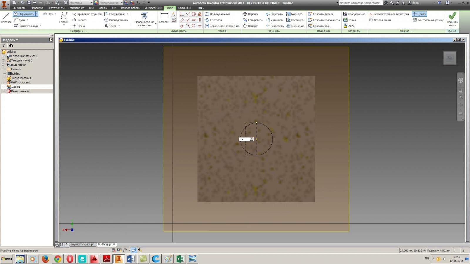 Разделение 3D моделей c помощью Autodesk inventor - 7