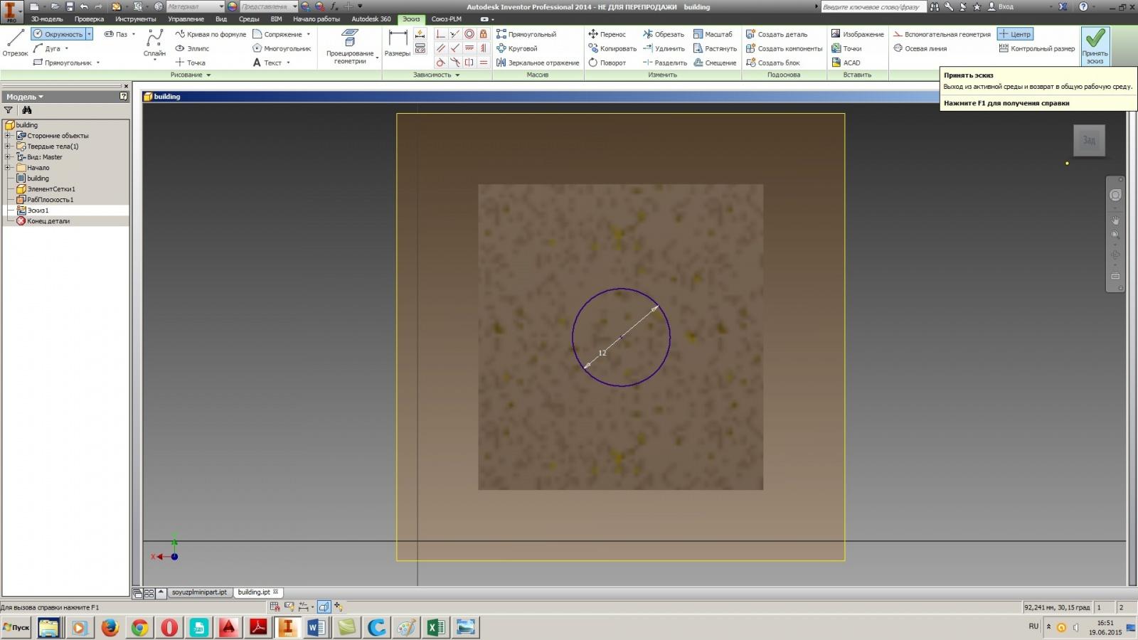 Разделение 3D моделей c помощью Autodesk inventor - 8