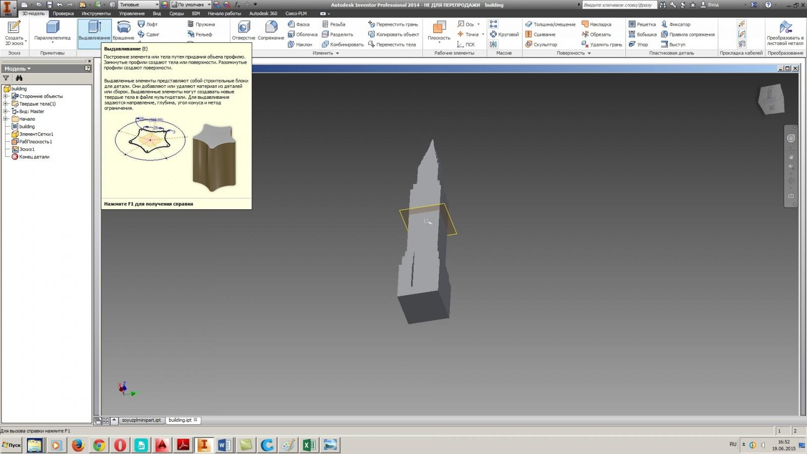 Разделение 3D моделей c помощью Autodesk inventor - 9