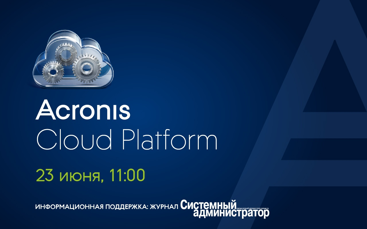 Acronis Cloud Platform Conference — June 23, 2015 - 1