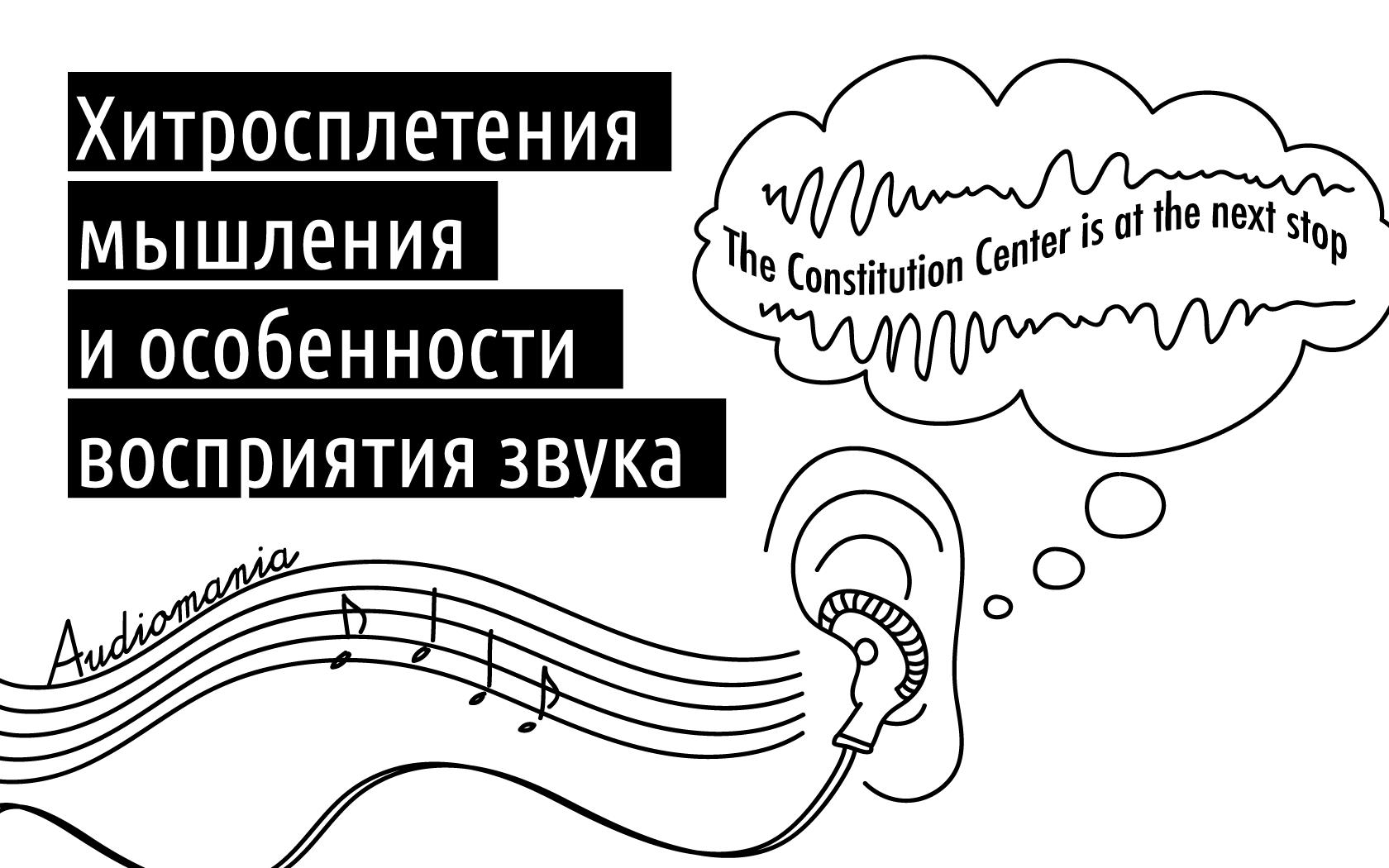 Хитросплетения мышления и особенности восприятия звука - 1