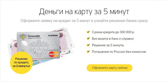 Как банк «Тинькофф» теряет 7 000 000 рублей на контекстной рекламе - 6