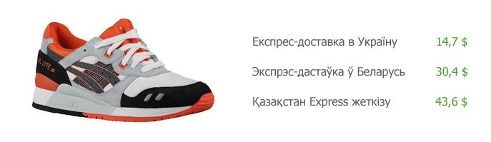 Экспресс-Доставка в Україну, Қазақстан и Беларусь - 6