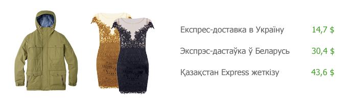 Экспресс-Доставка в Україну, Қазақстан и Беларусь - 7