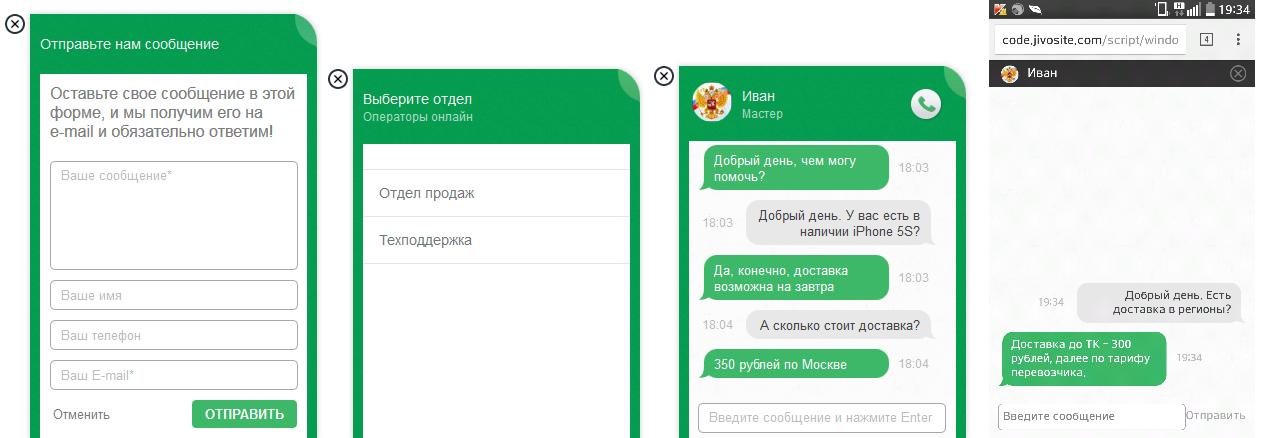 Онлайн-консультанты — обзор ТОП-сервисов: RedHelper, Livetex, Jivosite, Onicon - 11