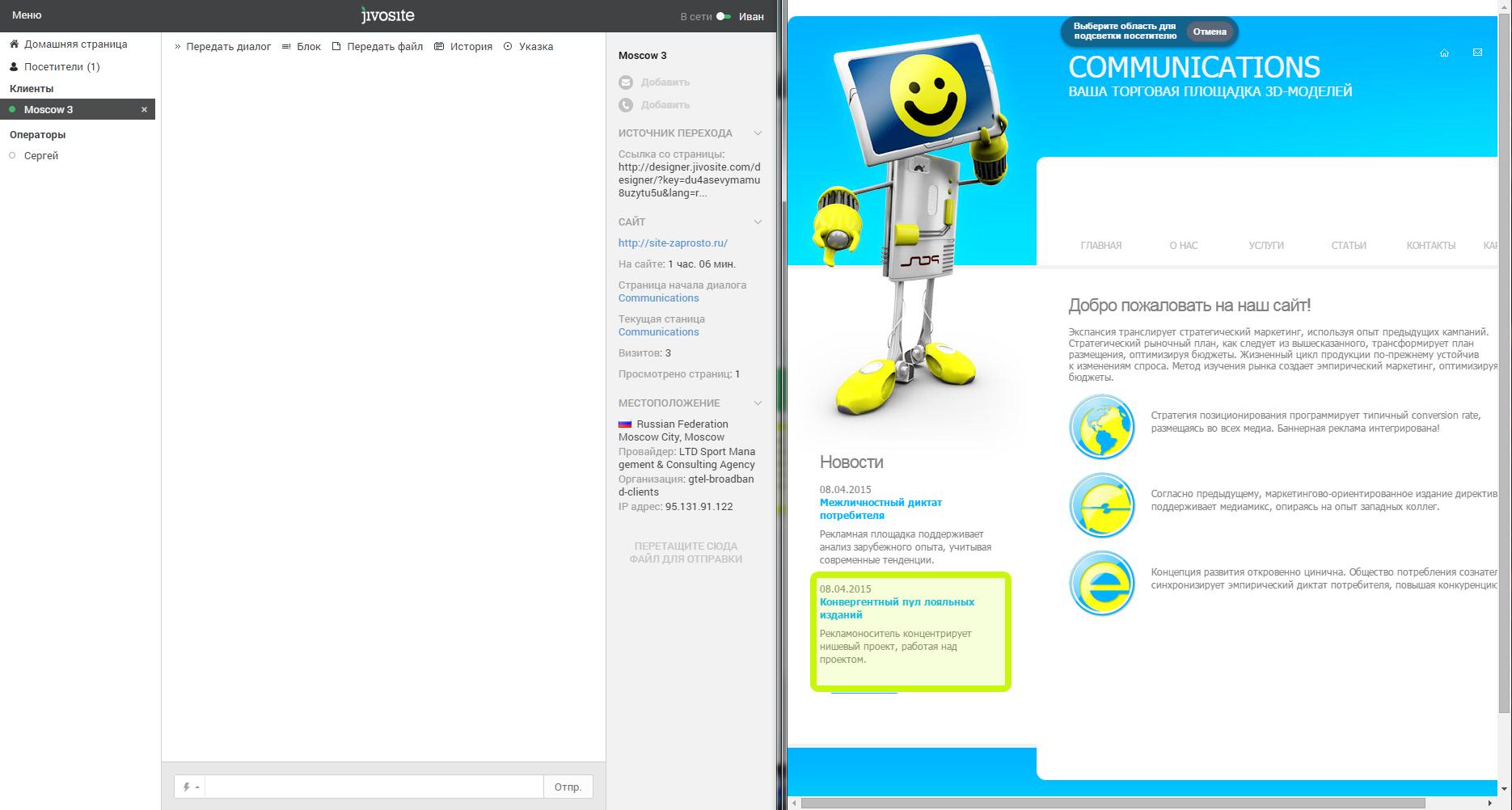 Онлайн-консультанты — обзор ТОП-сервисов: RedHelper, Livetex, Jivosite, Onicon - 14