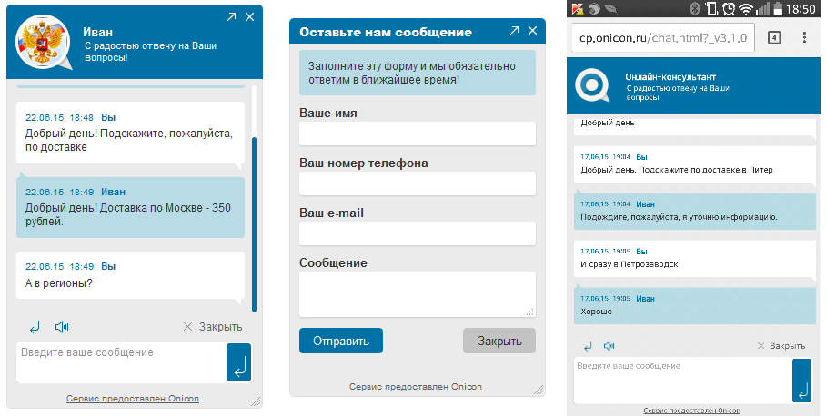 Онлайн-консультанты — обзор ТОП-сервисов: RedHelper, Livetex, Jivosite, Onicon - 15