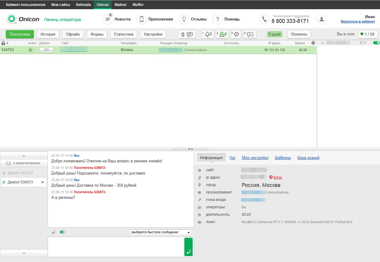 Онлайн-консультанты — обзор ТОП-сервисов: RedHelper, Livetex, Jivosite, Onicon - 16