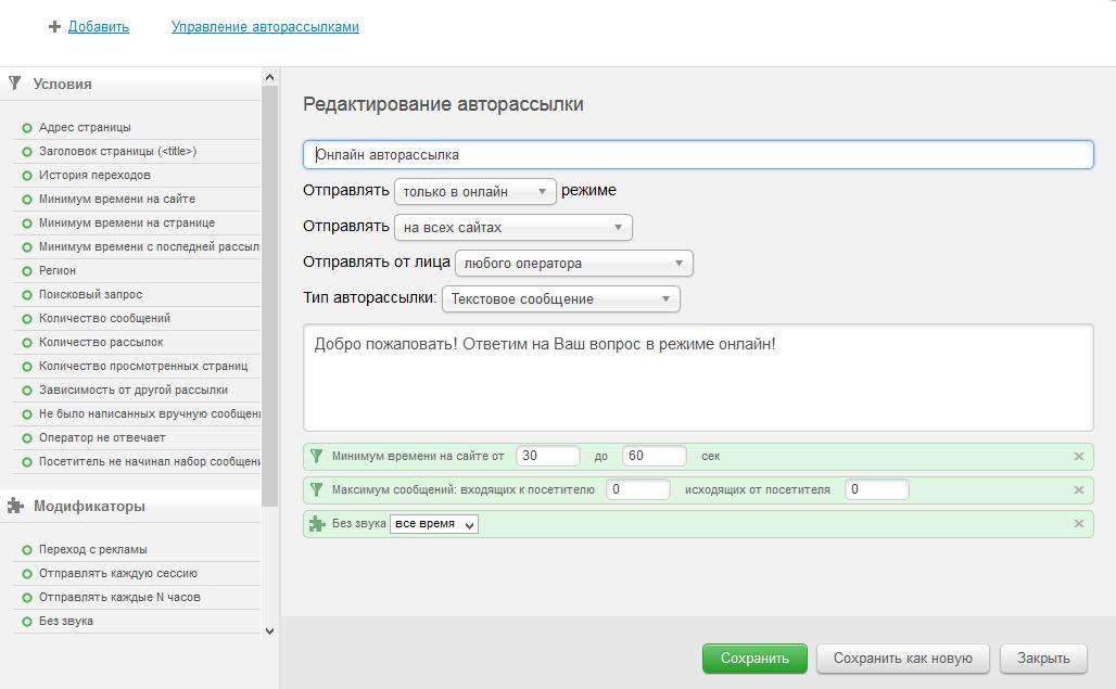 Онлайн-консультанты — обзор ТОП-сервисов: RedHelper, Livetex, Jivosite, Onicon - 17
