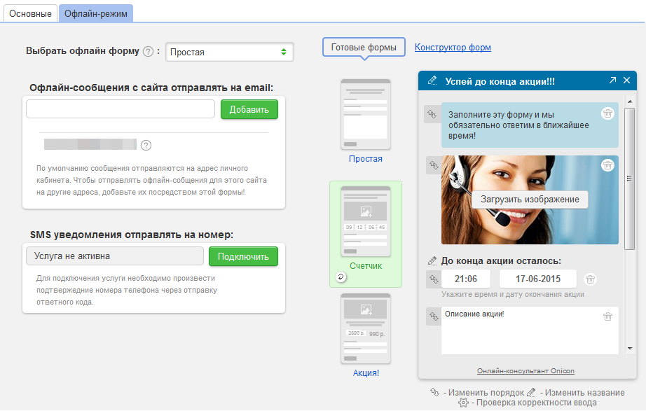 Онлайн-консультанты — обзор ТОП-сервисов: RedHelper, Livetex, Jivosite, Onicon - 19