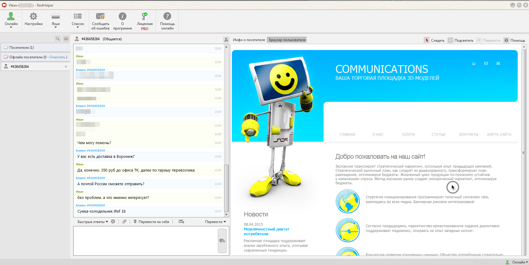 Онлайн-консультанты — обзор ТОП-сервисов: RedHelper, Livetex, Jivosite, Onicon - 4