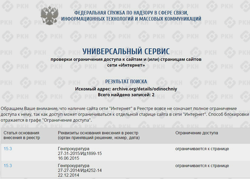 Роскомнадзор заблокировал Архив Интернета - 1