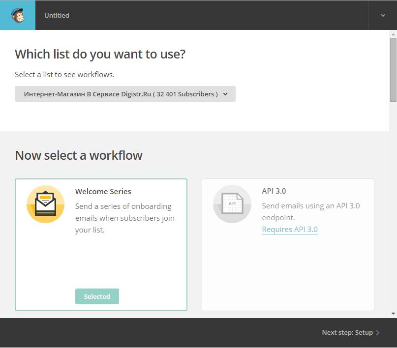 Настройка автоматических серий писем в MailChimp на примере интернет-магазина - 3