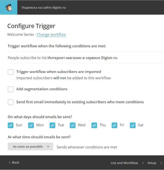 Настройка автоматических серий писем в MailChimp на примере интернет-магазина - 5
