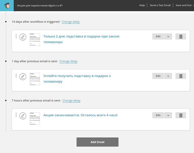 Настройка автоматических серий писем в MailChimp на примере интернет-магазина - 8